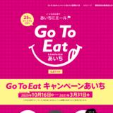 Go To Eatキャンペーンあいち