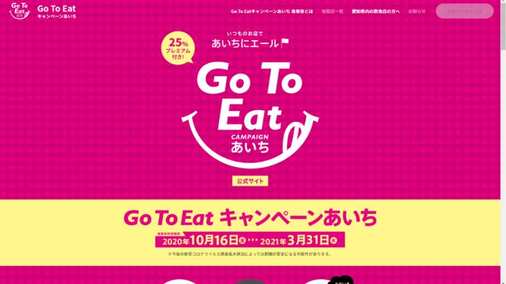 「Go To Eatキャンペーンあいち」飲食店の加盟店登録を開始