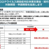 新型コロナ休業支援金・給付金の対象期間・申請期限が延長