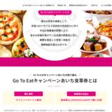 「Go To Eatキャンペーンあいち食事券」の事前受付を開始