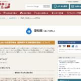 愛知県文化芸術活動応援金