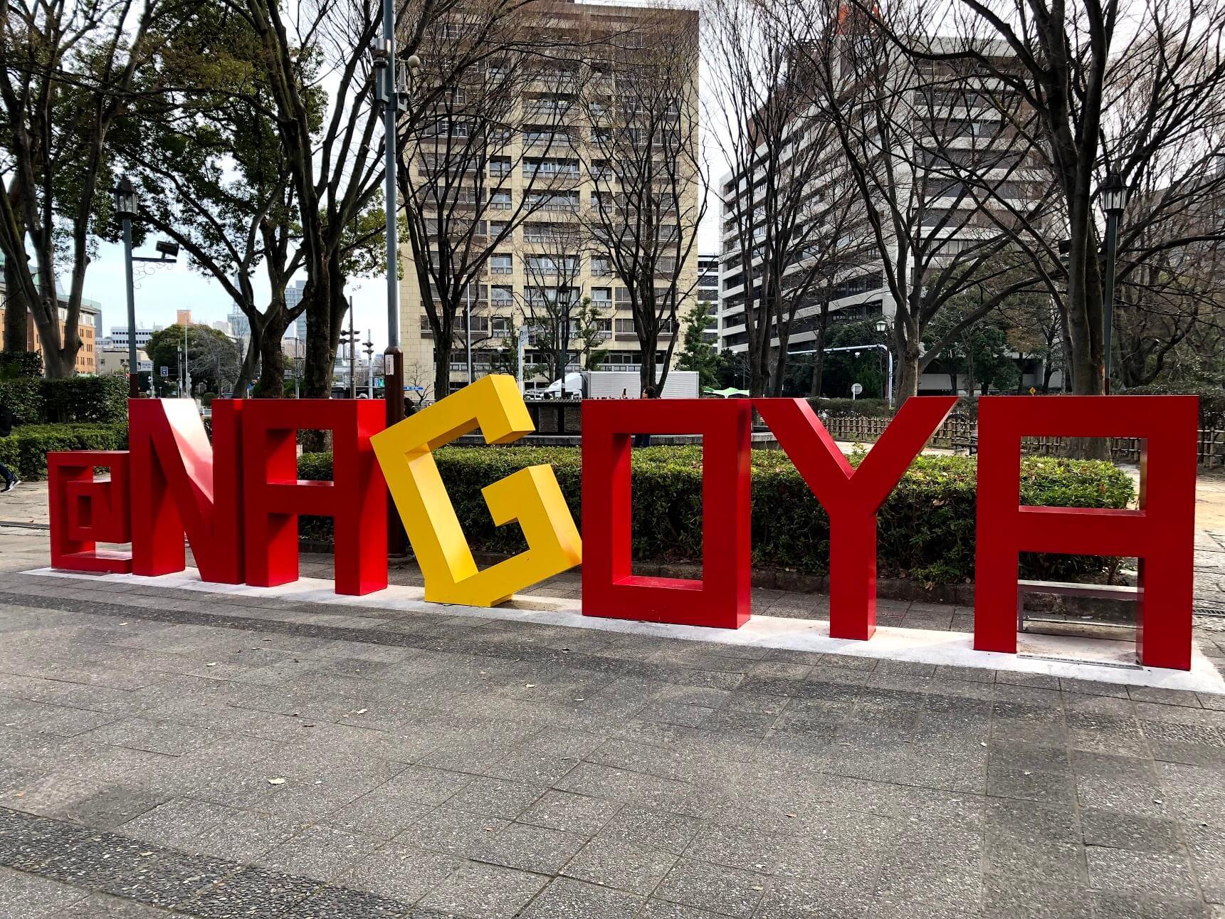 名古屋観光クーポン「シャチ割」の加盟店を募集