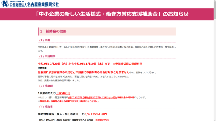 【名古屋市】中小企業の新しい生活様式・働き方対応支援補助金