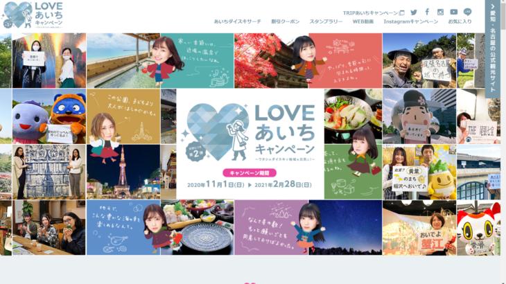 「LOVEあいちキャンペーン(第2弾)」で宿泊割引クーポンを発行