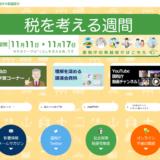 「税を考える週間」無料相談会をアピタ千代田橋店にて開催します