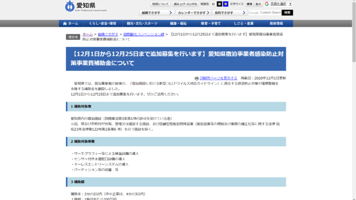 【愛知県】宿泊事業者感染防止対策事業費補助金の追加募集