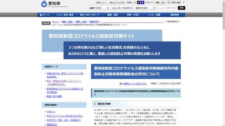 【愛知県】新型コロナウイルス感染症対策施術所所内感染防止対策事業費補助金