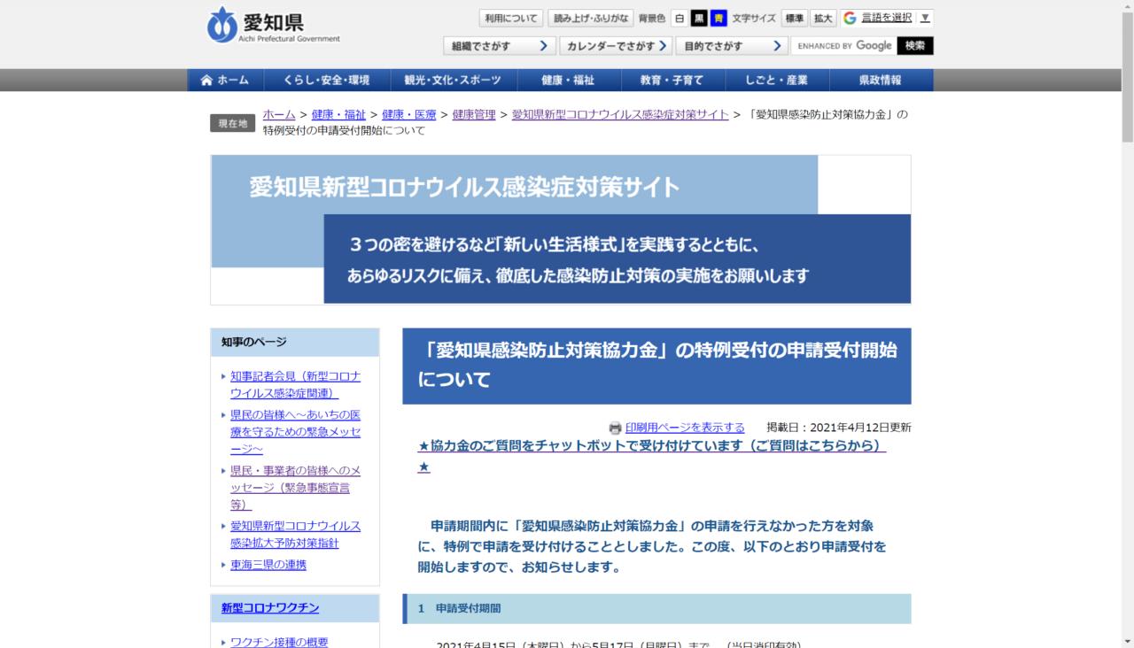 愛知県感染防止対策協力金の特例受付